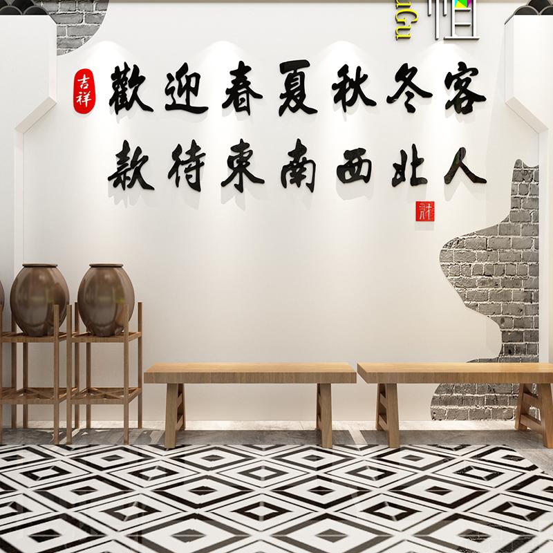 家居生活用品饭店迎客文字标语3d立体亚克力墙贴画酒店宾馆店面背景墙面装饰品 红+黑 超