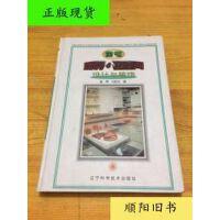 【二手旧书9成新】住宅厨房、卫生间设计与装饰 /温秀 等著 辽宁