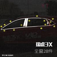 奇瑞瑞虎3X改装车窗饰条不锈钢装饰条汽车装饰配件4S专用 乳白色 3x全窗带中柱28件