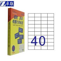 卓联ZL2640C电脑打印标签 A4 镭射激光影印喷墨 52.5*29.5mm不干胶标贴打印纸 40格打印标签 100