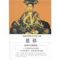 【新书店正版】一位驻华外交官笔下的慈禧 (意) 华蕾,王兵 中国文史出版社 9787503445705