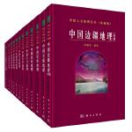 中国人文地理丛书(典藏版)(套装共一箱,共12册)