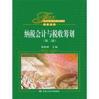 纳税会计与税收筹划(第二版) 梁俊娇 9787300232935 中国人民大学出版社