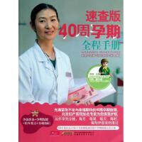 40周孕期全程手册(速查版) (146) 安徽科学技术出版社