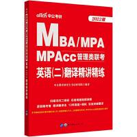 中公教育2020MBA、MPA、MPAcc管理类联考:英语(二)翻译精讲精练