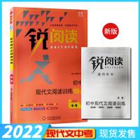最美母语2020版锐阅读初中现代文阅读训练100篇中考 初中锐阅读现代文100篇中考版