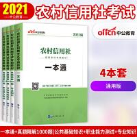 中公教育2021农村信用社招聘考试:一本通+真题精解1000题(公共基础知识+职业能力测试+专业知识)4本套