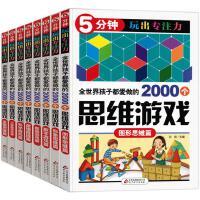 全套8册5分钟玩出专注力孩子爱做的2000个思维游戏儿童益智游戏书+唐诗三百首少儿趣味数学逻辑思维训练6-7-8-9-