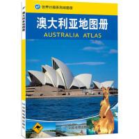 世界分国系列地图册--澳大利亚地图册(超大比例尺・地图清晰易读・译名精确・全图中外对照)