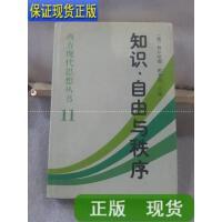 【二手旧书九成新】知识自由与秩序 /[德]格尔哈德・帕普克 中国社会科学出版社