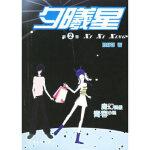 夕曦星(第二季) 公主Snow 上海三联书店 9787542622365