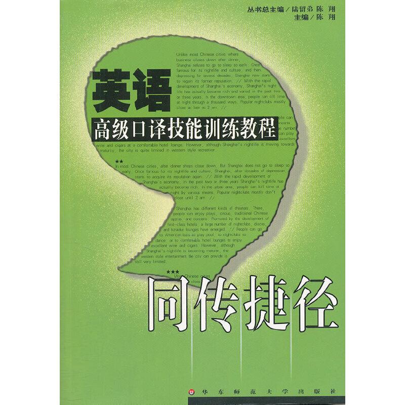 英语高级口译技能训练教程:同传捷径(附光盘)