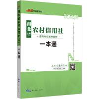 中公教育2021湖北省农村信用社招聘考试:一本通
