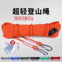 攀户外登山绳绳攀岩绳救生绳子救援索求生装备用品 12mm100米(送双扣)