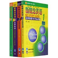 新概念英语全套1-4册自学导读1-4 新概念英语自学导读1234册 新概念英语教材辅导书籍 新概念册第二册第三册第四册