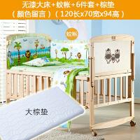 环保无漆小床婴儿床实木多功能可以折叠移动加长新生儿童宝宝原木 无漆大床+蚊帐+6件套+棕垫
