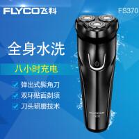飞科(FLYCO)全身水洗三刀头 充电式电动剃须刀 弹出式鬓角刀 双环贴面 FS370