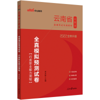 中公教育2021云南省公务员录用考试考试用书:全真模拟预测试卷行政职业能力测验(全新升级)