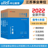 中公教育2020江苏省事业单位公开招聘工作人员考试一本通+历年真题+全真模拟考前必做5套卷 4本套