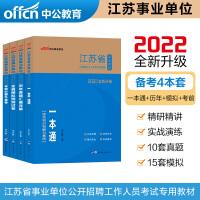 中公教育2021江苏省事业单位公开招聘工作人员考试:一本通+历年真题+全真模拟+考前必做5套卷 4本套