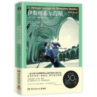 【旧书二手书8成新包邮】伊斯坦布尔假期 马克李维(Marc Levy)著,张怡 湖南文艺出【正版】