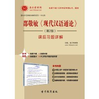 邵敬敏《现代汉语通论》(第2版)课后习题详解-手机版(ID:11460)
