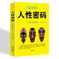 满68元 减40 人性密码强者的成功法则为人处世书籍励志成功图书为人处世书籍畅销书排行榜