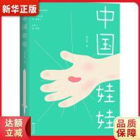 中国娃娃 周洁茹 广东人民出版社9787218130767【新华书店 正版全新】