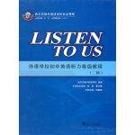 Listen to Us (二级)