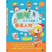 趣味少儿卡通画-3童话人物篇(中青雄狮)