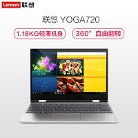 联想Lenovo YOGA 720 12.5英寸轻薄本翻转笔记本电脑 (i5-7200U 4G 256GB SSD 银