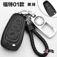 2017款福特翼虎专用真皮钥匙包锁匙扣车钥匙套保护壳智能遥控器改装汽车用品