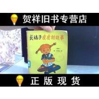 【二手正版9成新现货】长袜子皮皮的故事 /瑞典)阿・林格伦著 少年儿童出版社
