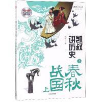 中信:凯叔讲历史2・春秋战国(上)(市场版)