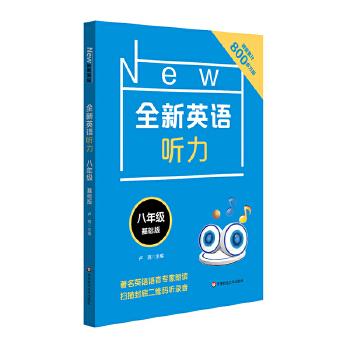 2019版 全新英语听力 八年级基础版 华东师范大学出版社