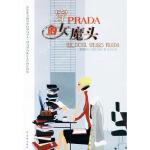 【新书店正版】 穿PRADA的女魔头 (美)维斯贝格尔(Weisberger,L.) ,谷红丽 97878065785