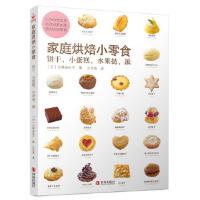 家庭烘培小零食:饼干、小蛋糕、水果挞、派 大森由纪子 9787555248514 青岛出版社 新华书店 品质保障