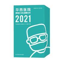 华西日历辟谣小分队.健康日历 2021