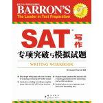 SAT写作专项突破与模拟试题(引进自美国领先的教育考试书籍出版商,久经市场考验,SAT考生首选备考书)--新东方大愚英语学习丛书