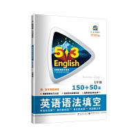 五三 中考英语 英语语法填空150+50篇 七年级 53英语新题型系列图书(2020)