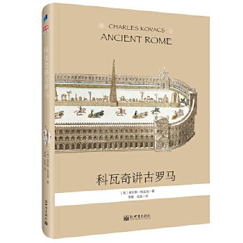 科瓦奇讲古罗马 帮助儿童心理成长的罗马史,从罗慕路斯建城,到恺撒征服、蛮族入侵,图画般展现伟大罗马一千多年的跌宕起伏。56个动人瞬间,激发孩子内心纯真的情感,奠定一生的道德基石。华德福教育经典之作(步印童书馆出品)