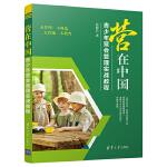 营在中国---青少年营会管理实战教程