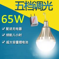 停电夜市摆地摊可充电LED超亮户外移动备用应急照明家用节能灯泡 5档调光65W白光