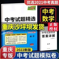 2020中考天利38套重庆市中考试题 数学总复习考试卷子 6套真题卷+14套模拟卷+9套改编卷 初三初3中考数学模拟试