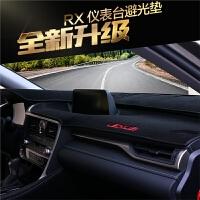 雷克萨斯RX200t 450h仪表台避光垫 新RX内饰配件 仪表台垫 隔热垫