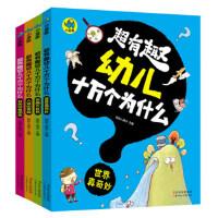 WG 世界真奇妙/超有趣幼儿十万个为什么 全套4册0-6岁宝宝幼儿读物自然真奇妙海洋总动员我的动物朋友们身体大探险