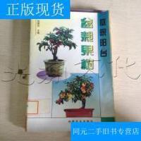 【二手旧书9成新】庭院阳台盆栽果树---[ID:420069][%#231G2%#]---[中图分类法][!S6