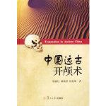 【二手书旧书9成新】 中国远古开颅术 韩康信,谭婧泽,何传坤 复旦大学出版社