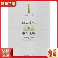红山文化与中华文明 9787520339674 于建设 等 中国社会科学出版社 新华书店 正品保障