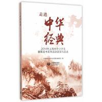 走进中华经典――2014年上海市中小学生暑期读书系列活动获奖作品选